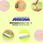 CatalogVol12_TOP-HASEGAWAjp