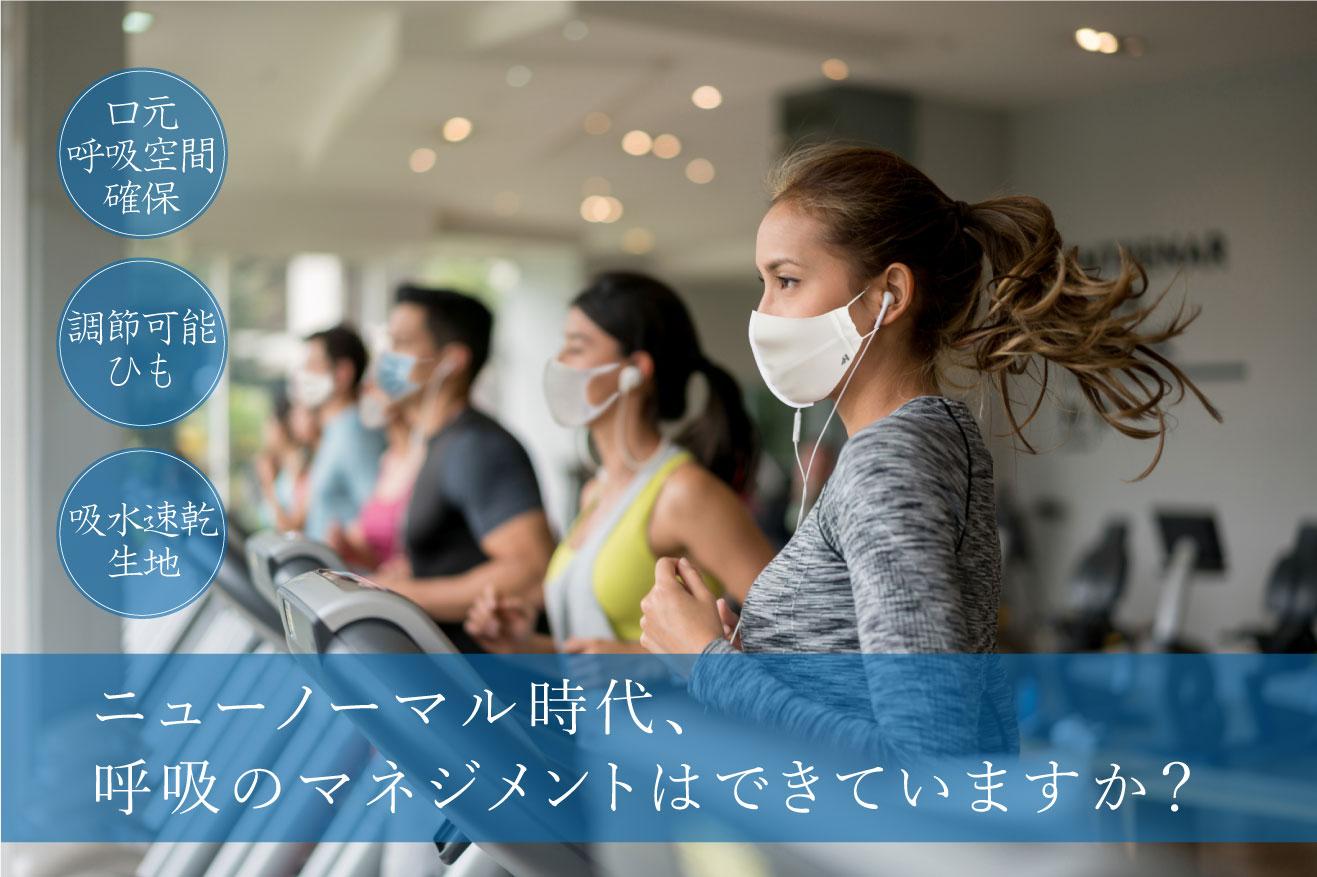 マスクで呼吸マネジメント