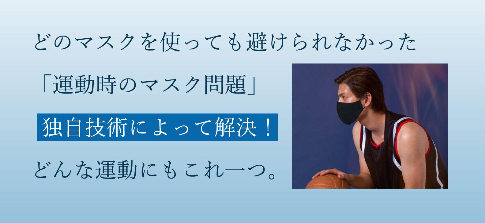 運動時のマスク問題を独自技術で解決
